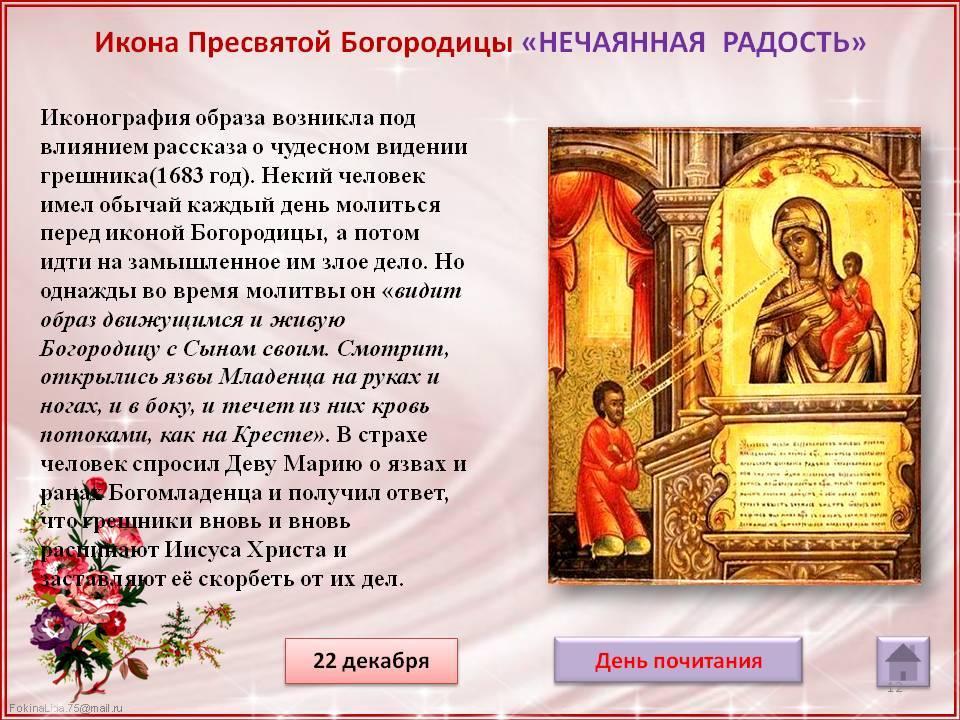 Икона «нечаянная радость» – божией матери, богородицы, история, значение, молитва, акафист, о замужестве, рождении, даровании детей