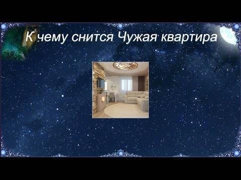 К чему снится квартира. видеть во сне квартира -  сонник приснилось.рф