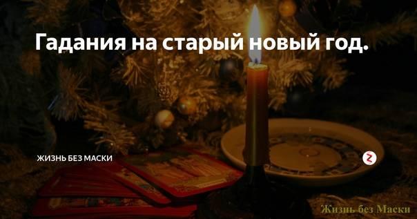 Гадание на свечах на отношения. гадание на свечах на любовь :: syl.ru