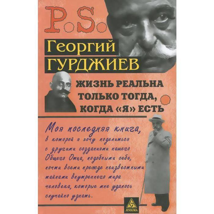 Гурджиев г.и.. книги онлайн