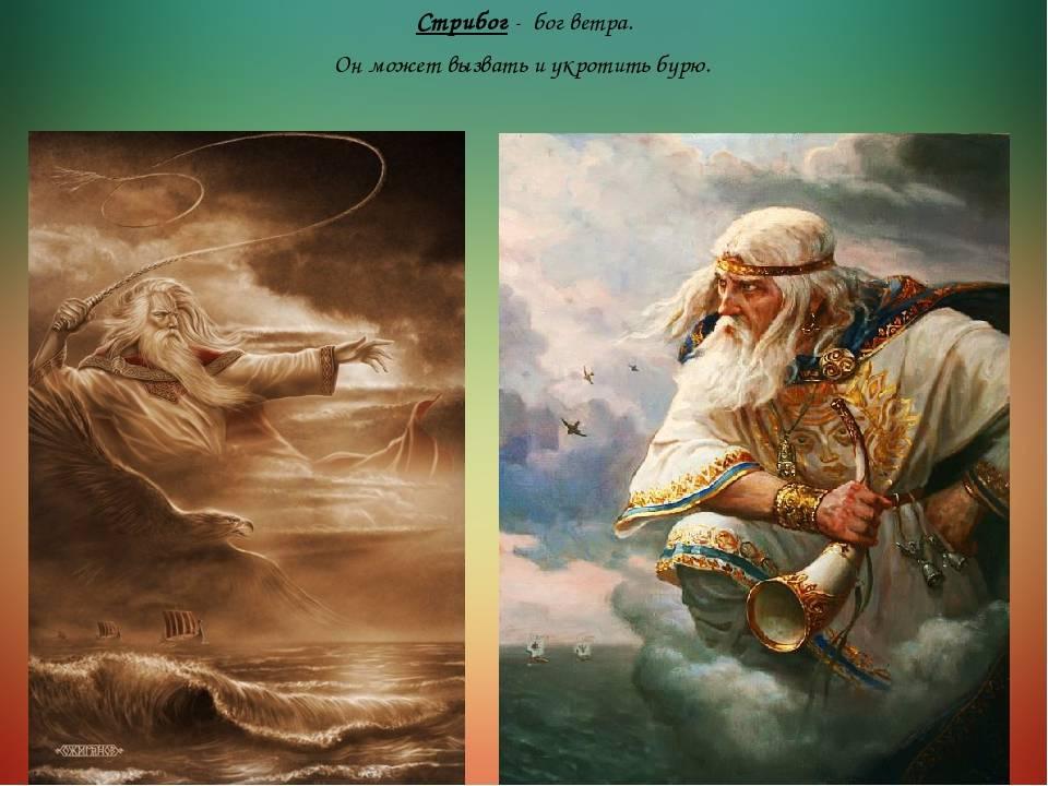 Стрибог: что означает символ у славян, а также фото божества, изображение знаков на тату, дни славления, руны и картинки бога ветра - смотреть видео