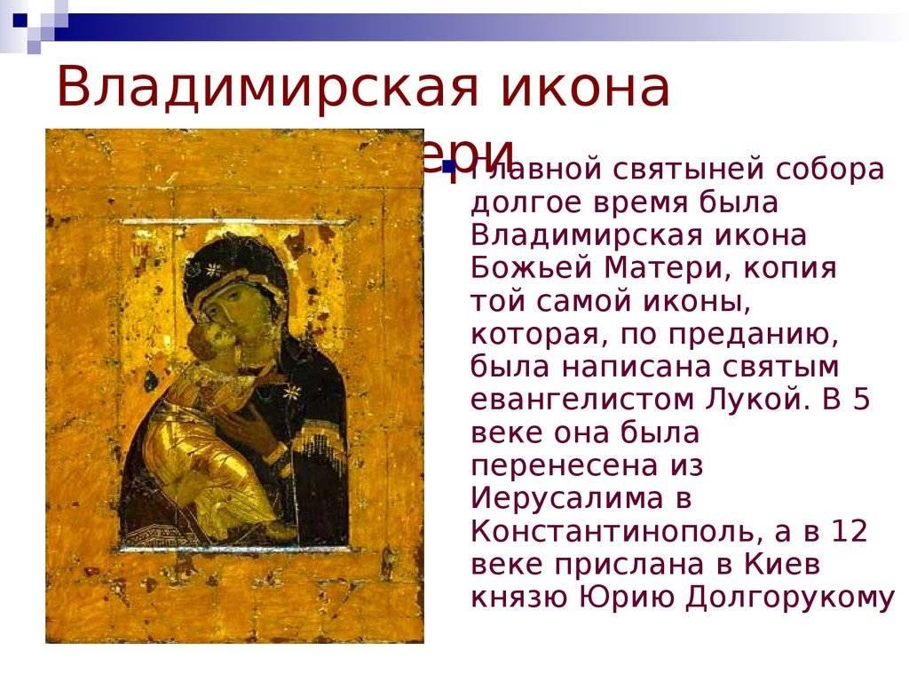 Владимирская икона богоматери: из иерусалима — в москву