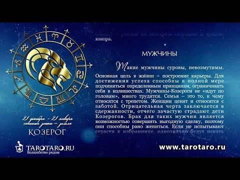 Знак зодиака рыбы (20.02 – 20.03)