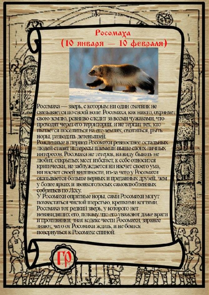 Славянский гороскоп по годам и месяцам