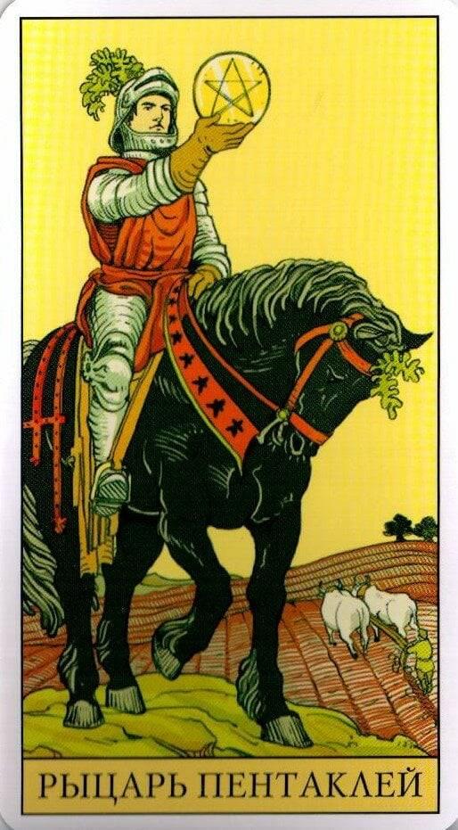 Рыцарь пентаклей таро: значение в отношениях, работе, любви