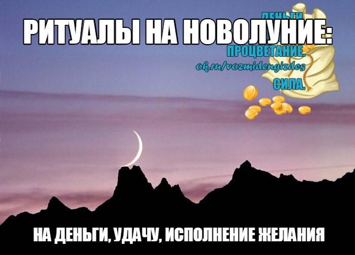 Новолуние и полнолуние: приметы, обряды на растущую и убывающую луну