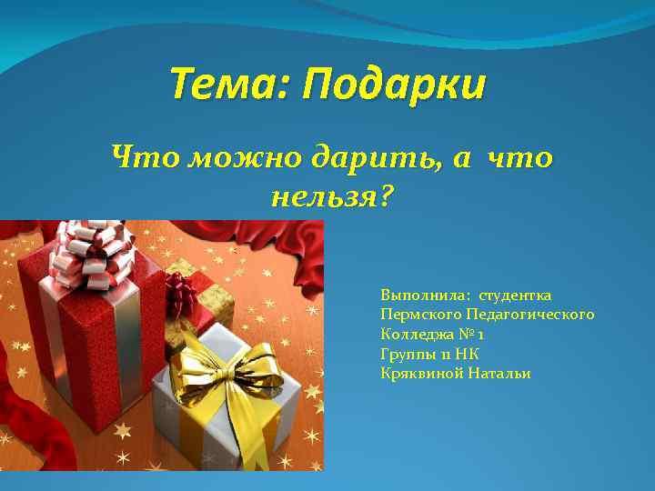 Что нельзя дарить мужчине — приметы о подарках и праздниках