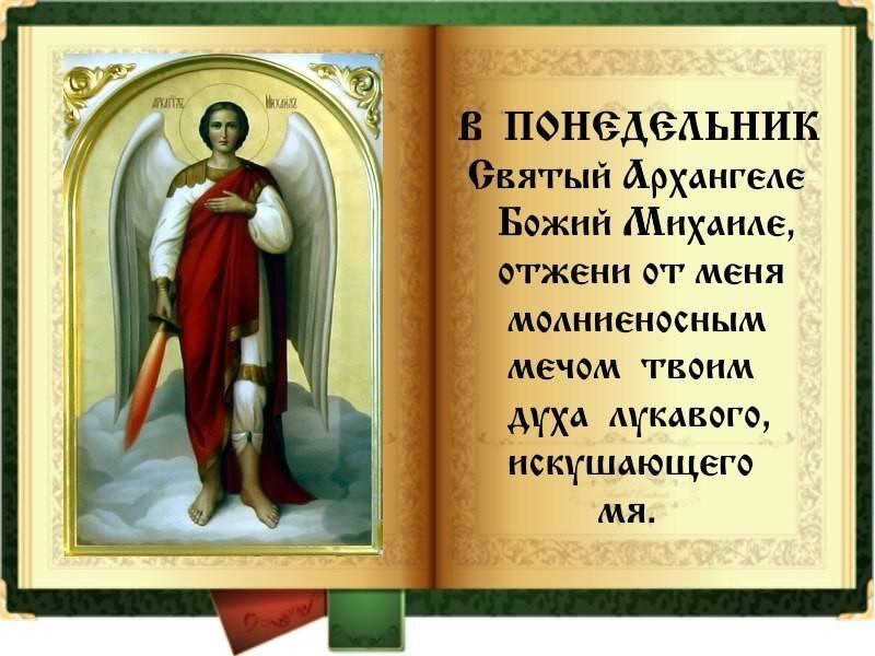 Молитва архангелу михаилу: сильные ежедневные молитвы архистратигу михаилу