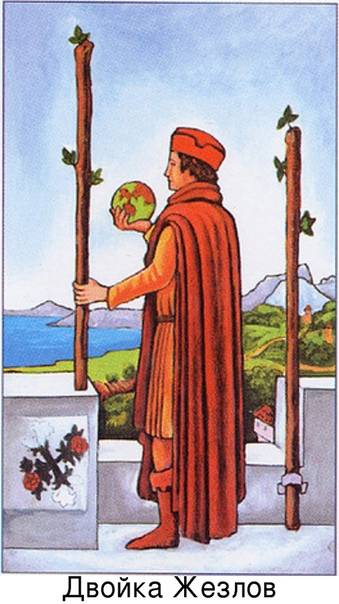 Двойка посохов (2 посохов) - младший аркан карт таро - значение всех 78 карт таро и их сочетаний комбинаций с другими картами таро - magic-school — форум магии, гаданий и предсказаний