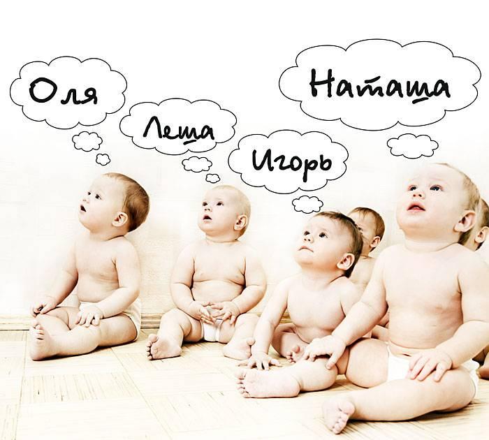 Выбрать имя ребенку