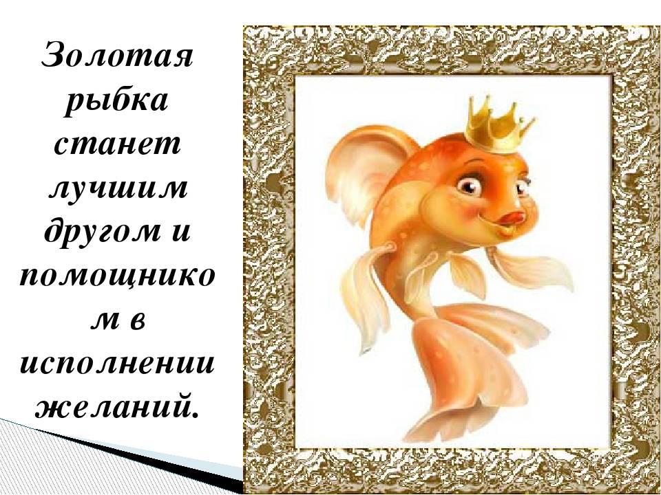 Гадание золотая рыбка: желания, предсказания в режиме онлайн