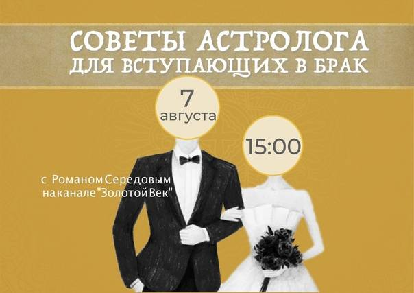 Как выбрать дату свадьбы? нумерология «подскажет» самое благоприятное число!