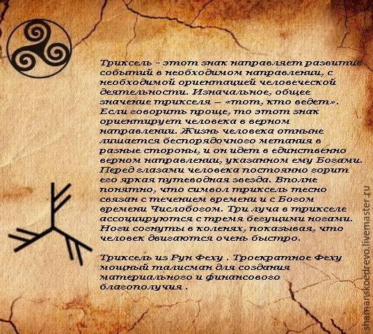 Значение руны йера, полное описание и толкование на любовь и отношения