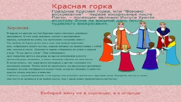 Приметы и поверья на красную горку. гадания на жениха, здоровье и будущее. народные обряды на красную горку