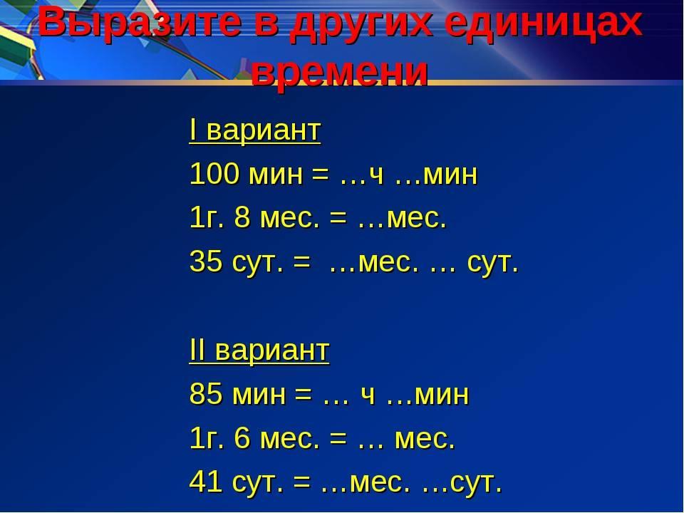 Ddhh:mm:ss - дни, часы, минуты и секунды. конвертер величин.