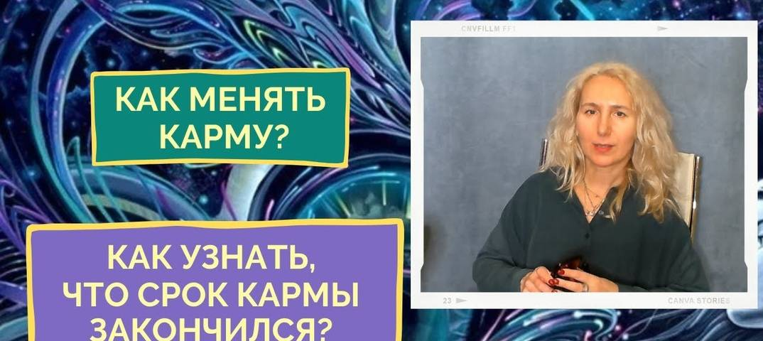 Игорь бондарев. кармический развод. измена на ментальном уровне. кармические последствия
