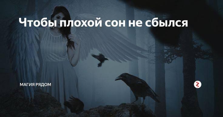 Что делать чтобы плохой сон не сбылся. плохой сон – предвестник беды - свами даши