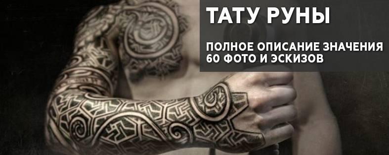 Тату «скандинавские руны»: значение рун викингов и эскизы. рунические тату на руке, на предплечье и на других частях тела
