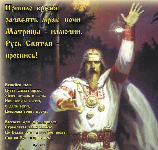 Славяно-арийские веды