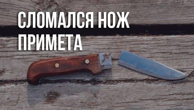 Можно ли выкидывать ножи приметы: что делать со сломанным ножом?