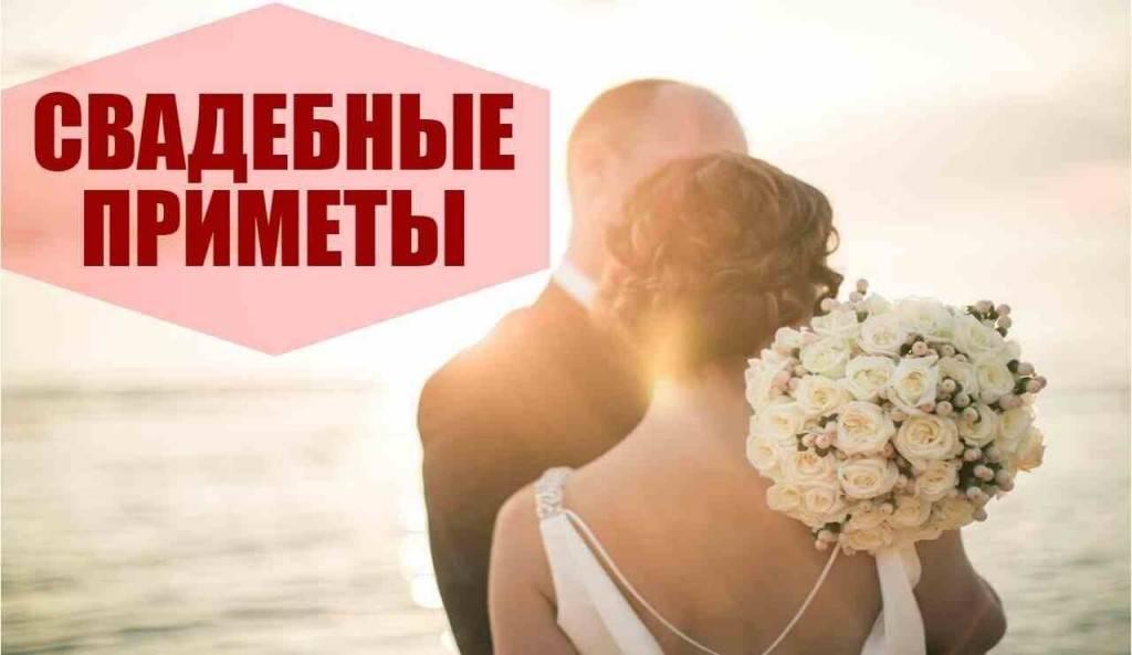 ᐉ приметы на свадьбу. свадебные приметы для невесты. приметы на свадьбу - что можно, чего нельзя, особенности и традиции - svadba-dv.ru
