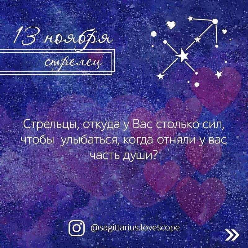 Стрелец любовный гороскоп на сегодня для мужчин и женщин