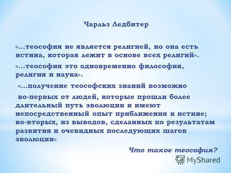 Что такое теософия? - what is theosophy? - xcv.wiki