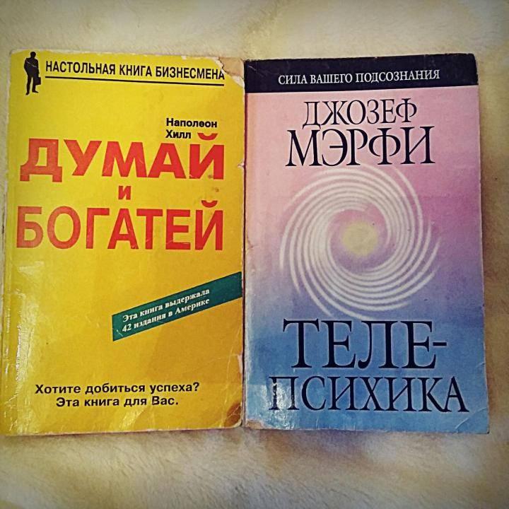 Читать онлайн книги по саморазвитию и личностному росту бесплатно онлайн - страница 1. читать бесплатно на online-knigi.com.ua