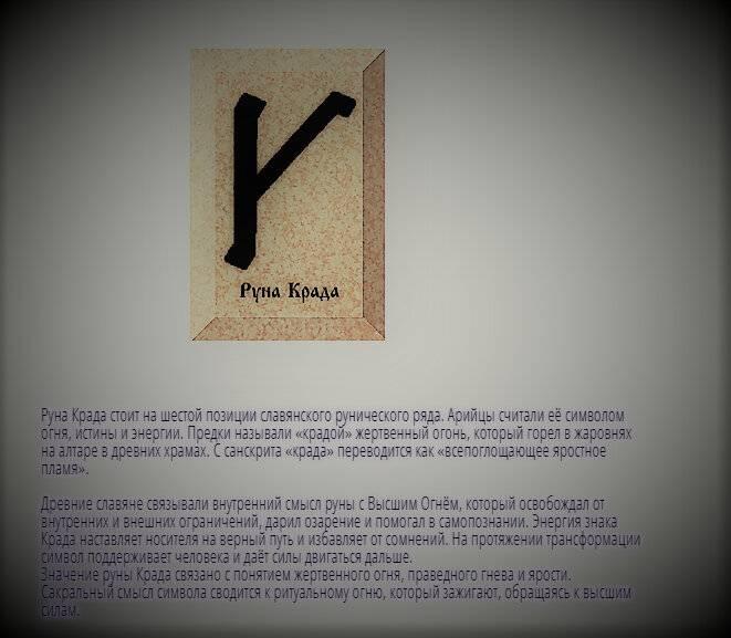 Руна йера (йер): значение, описание и толкование