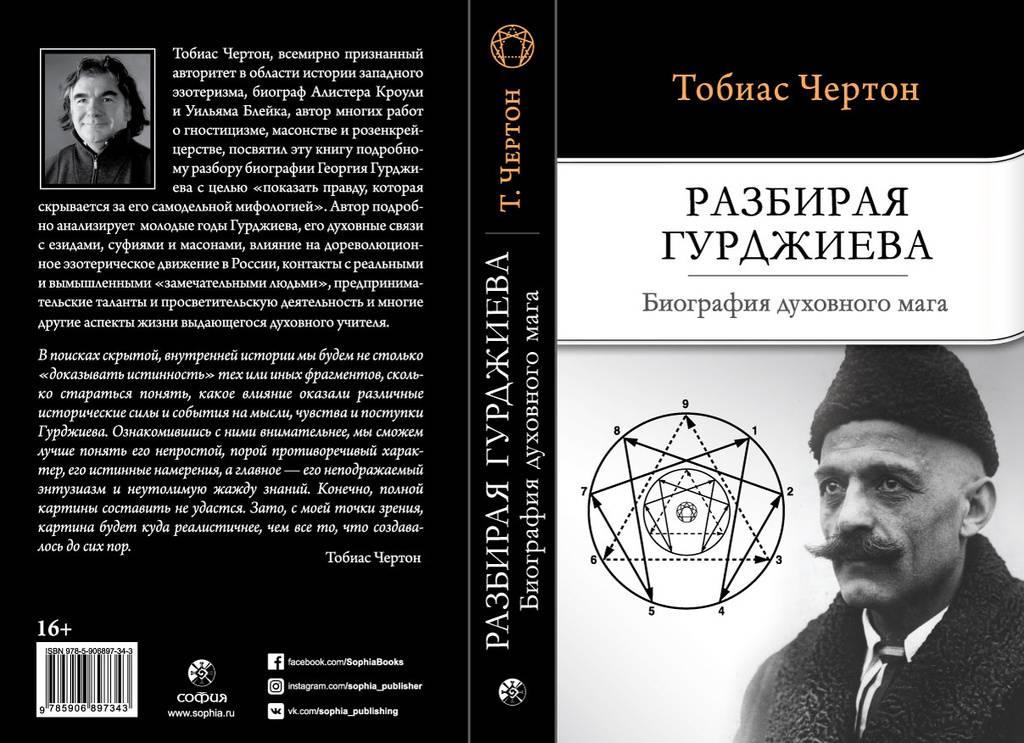 Георгий гурджиев: биография и литературная деятельность