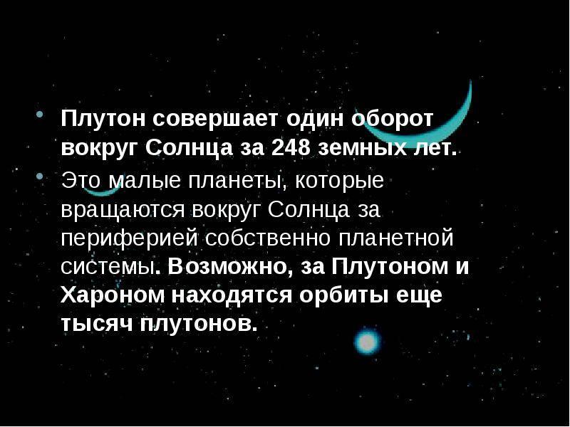Карликовая планета плутон: характеристика и интересные факты