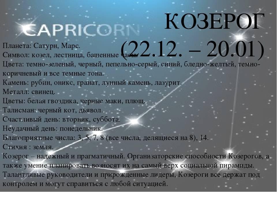 Сатурн — знак зодиака Козерог