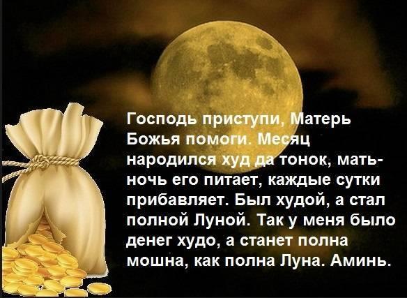 Мощный заговор на растущую луну на деньги