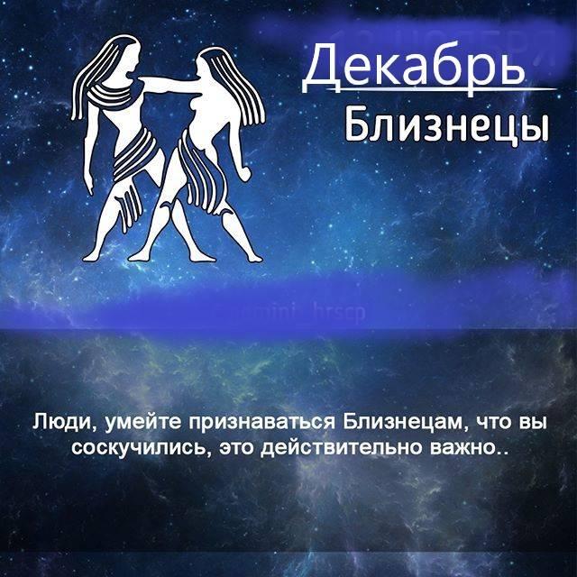 Все о гороскопе ребенка по дате рождения: знак зодиака близнецы