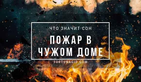 Тушить огонь руками