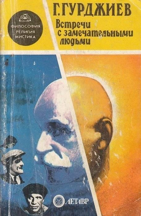 Глава 6. георгий гурджиев
