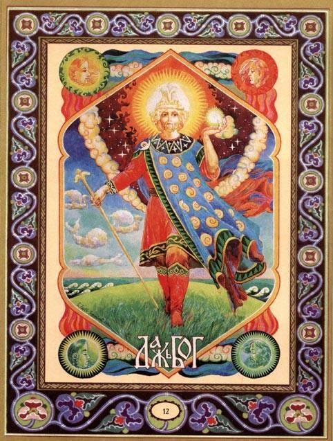 Даждьбог — славянский солнечный бог