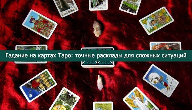 Как гадать на картах таро: выбор колоды, правила гадания, расклады на ситуацию, любовь, будущее