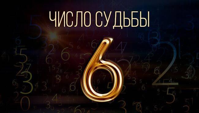 Цифра 9 в нумерологии: что означает, какие качества, мужчина, женщина, любовь и здоровье