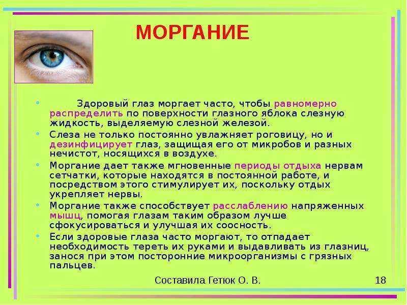 Дергается правый глаз - примета для женщин и мужчин