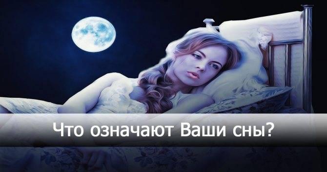 Приснилась ведьма — толкование сна по сонникам