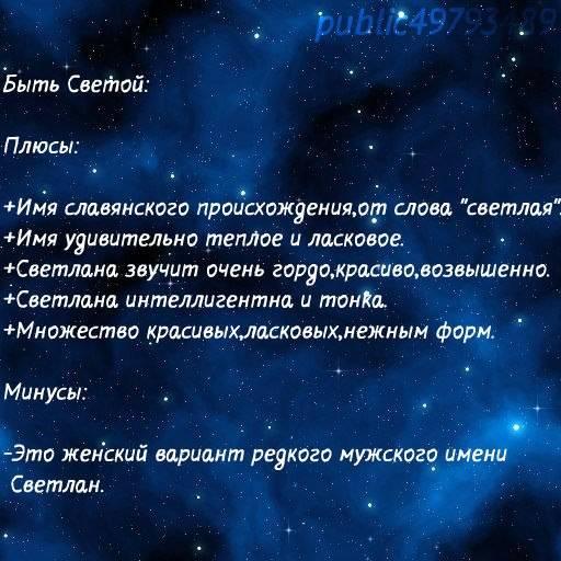 Светлана - значение имени, происхождение, характеристики, гороскоп