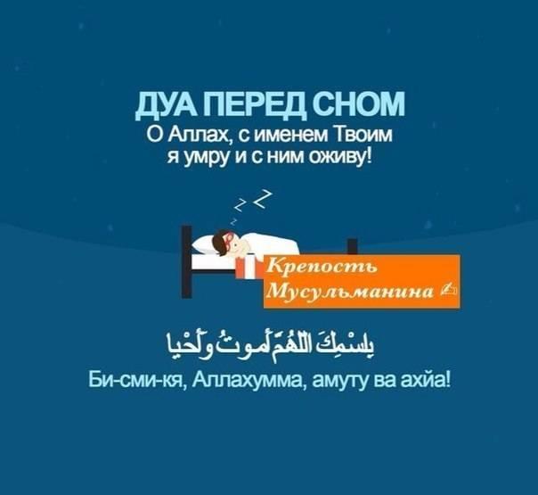 Молитва если не можешь уснуть мусульманская