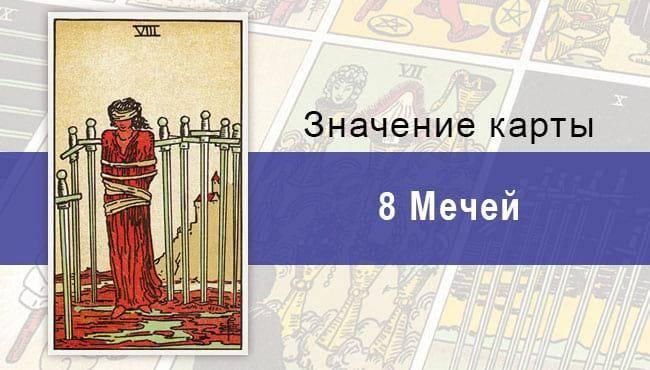 Двойка мечей (2 мечей) — значение карты таро