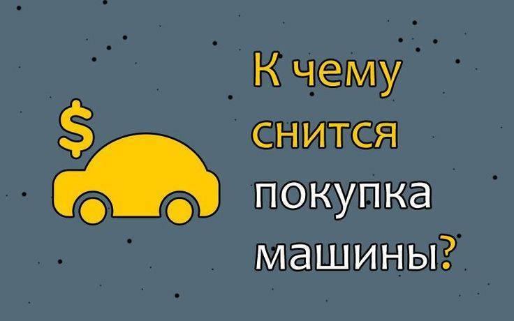 К чему снится авария на машине по соннику? видеть во сне аварию на машине без жертв – толкование снов.
