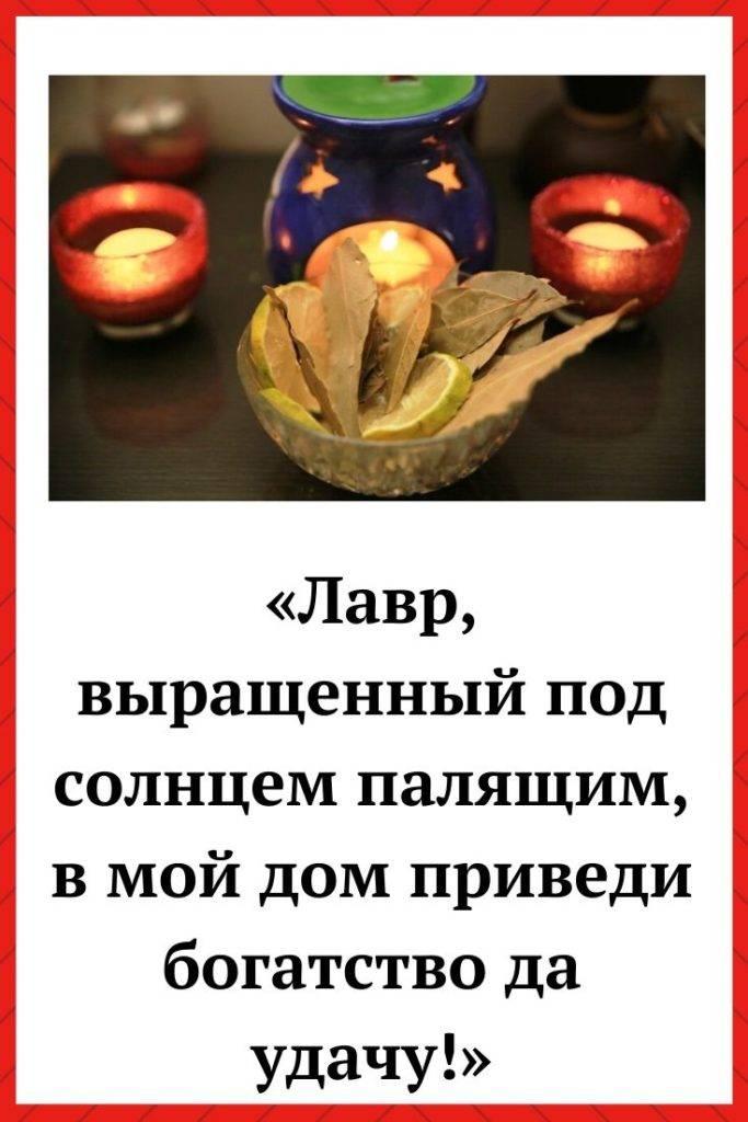 Если вы напишете желание на лавровом листе, а затем кинете его в огонь,произойдет нечто чудесное