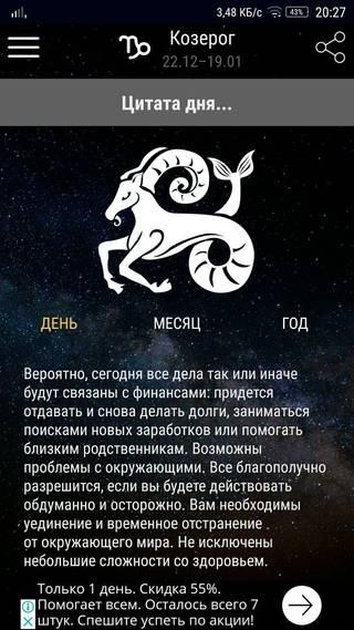 Составляем натальную карту без астрологов!