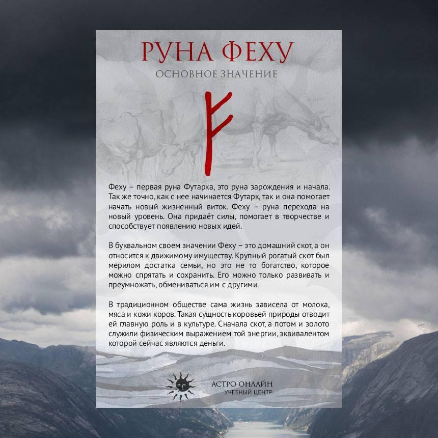 Руна перт — значение, перевернутая, в отношениях, значение, описание, толкование