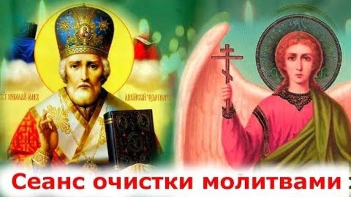 Очищающая молитва, защитная, православная, вычитка, слушать молитву изгнание бесов, скачать.