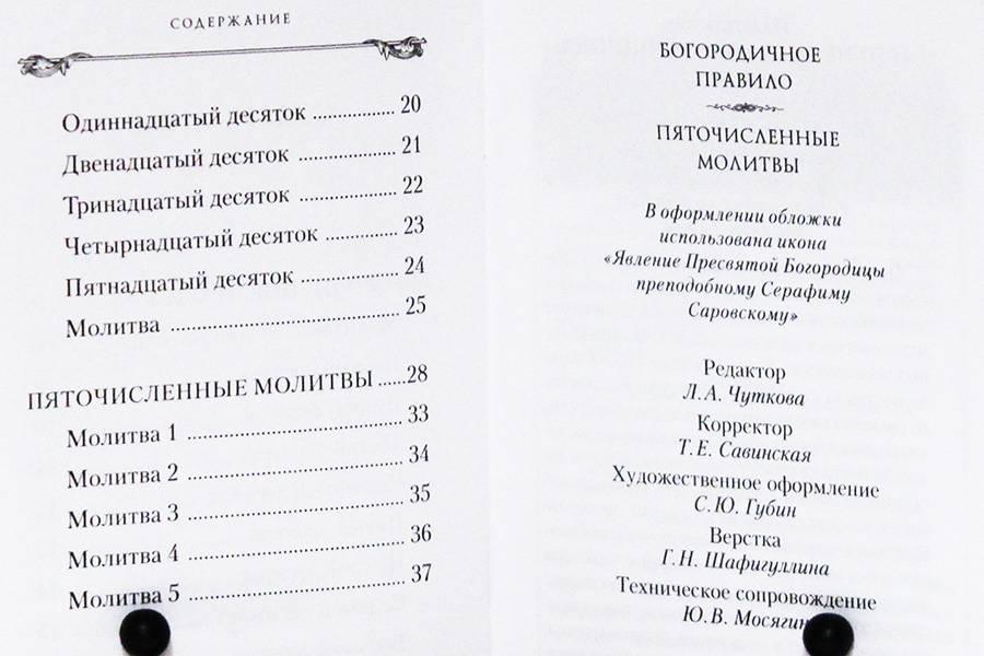 Богородичное правило - история, значение, смысл   православиум